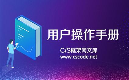 用户操作手册-C# C/S架构软件自动升级程序Winform+多数据库(MySQL,MsSQL,Oracle)