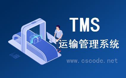 C/S框架旗舰版成功案例-物流运输管理系统(TMS)