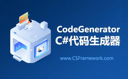CSFramework代码生成器CodeGenerator