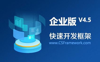 CSFramework-快速开发框架企业版V4.5