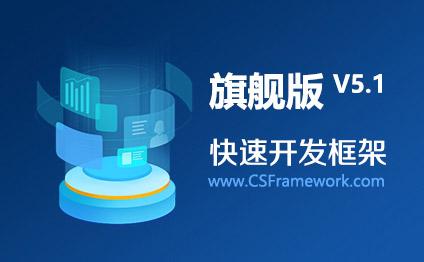 CSFramework快速开发框架旗舰版V5.1
