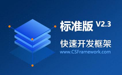CSFramework快速开发框架标准版V2.3-软件截图