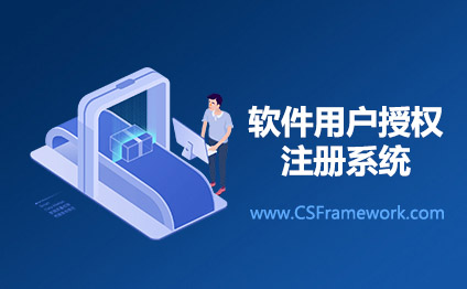 云鹊用户授权系统v2.1-软件使用手册-授权系统测试程序 CSFramework.Tester.exe