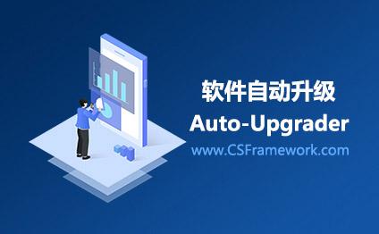 CSFramework-软件自动升级