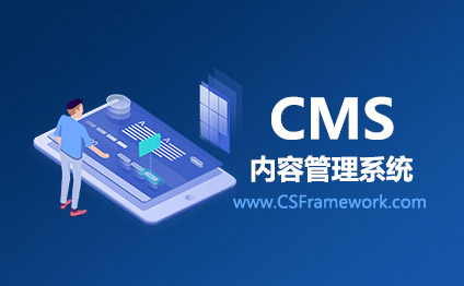 CSFramework.CMS内容管理系统