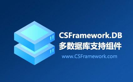CSFramework.DB多数据库-运行环境
