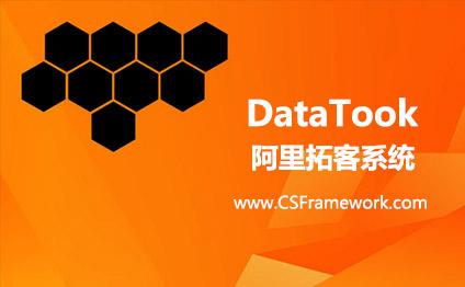 阿里数据拓客(DataTook)软件功能