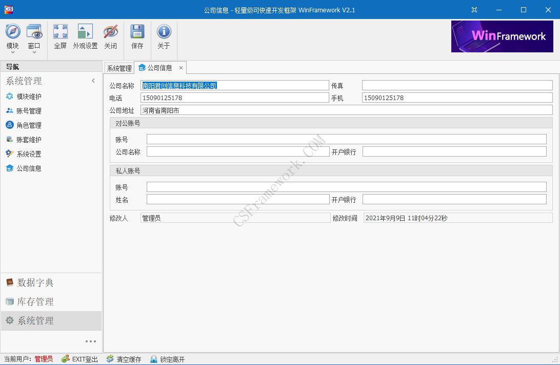 C/S架构轻量级软件快速开发平台v2.1-公司信息(公司资料设置)