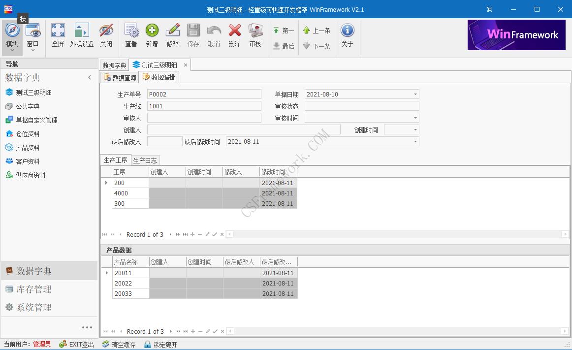 C/S架构轻量级软件快速开发平台v2.1-三级明细表展示